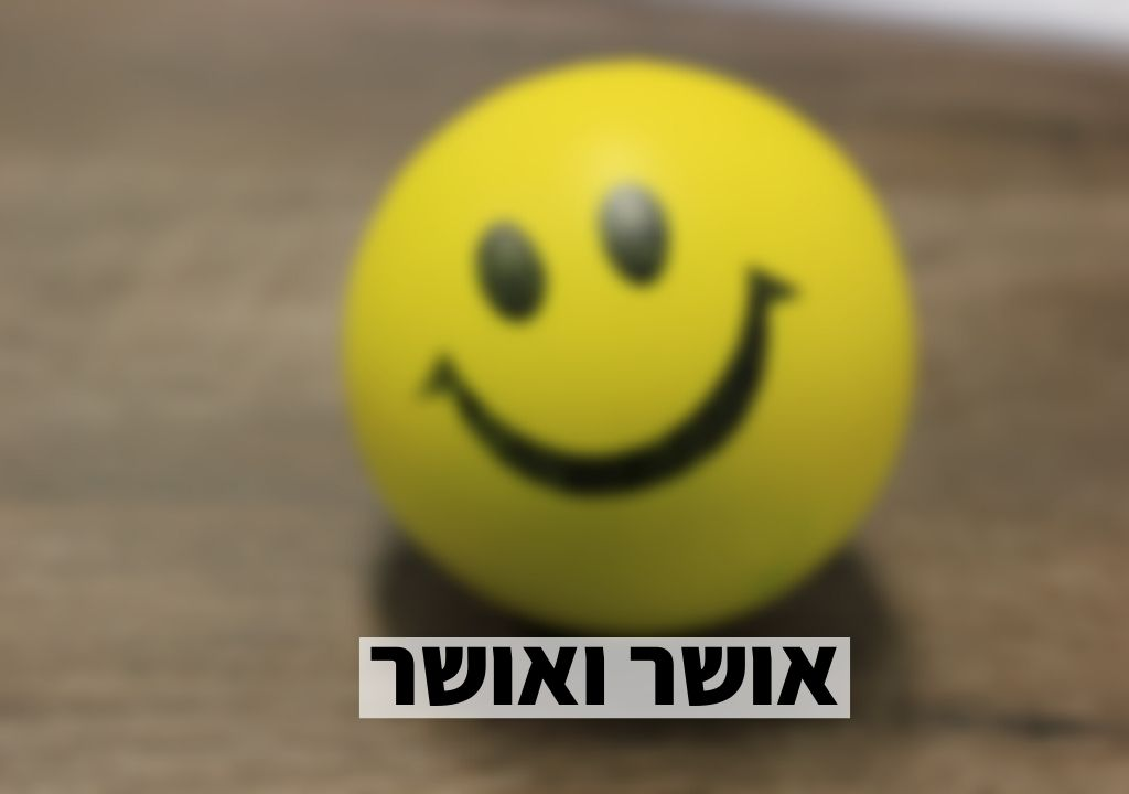 באושר ובאושר