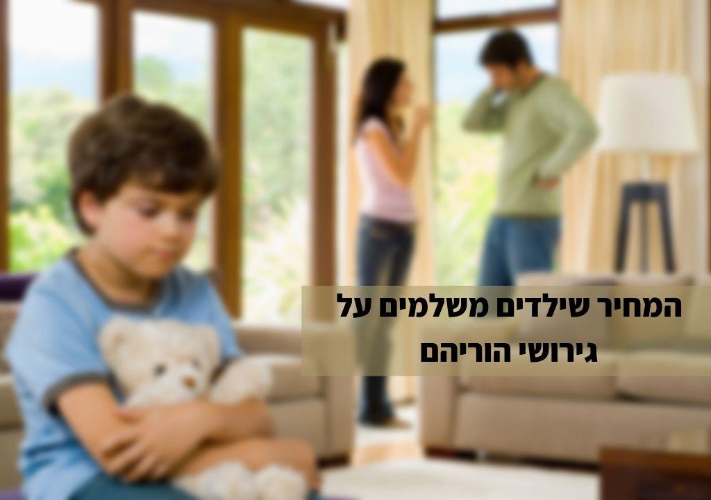 הורים לילדים גרושים